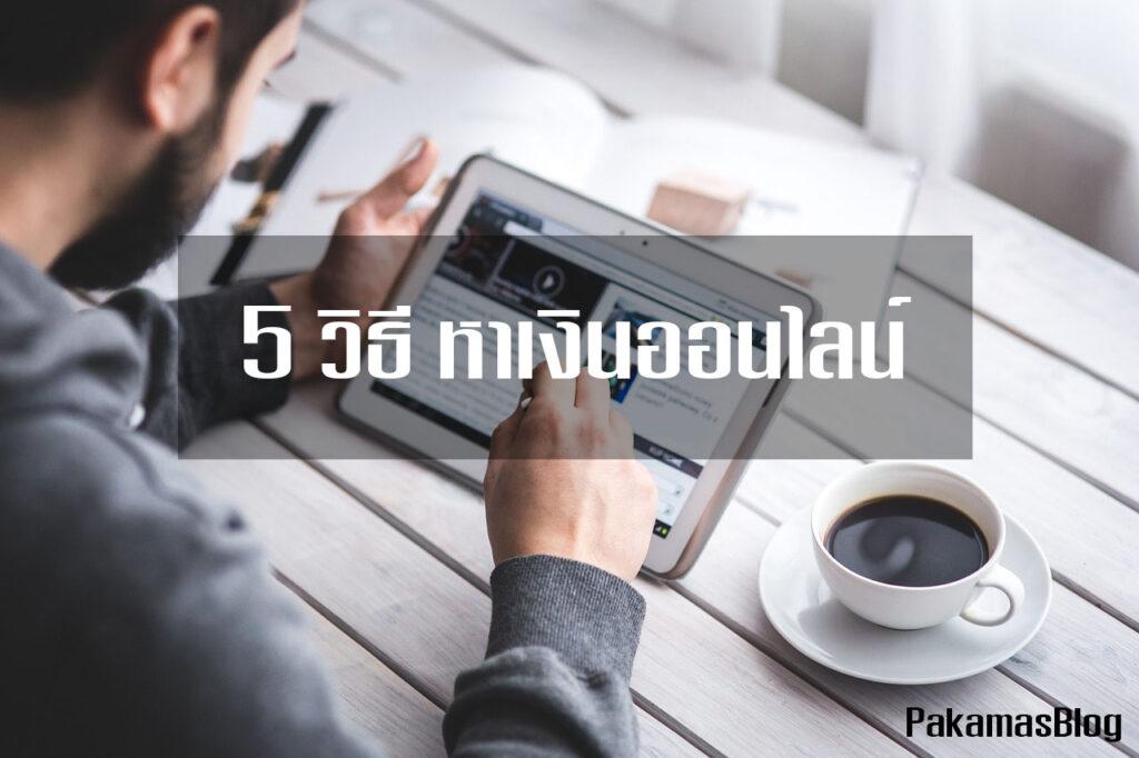 หาเงินออนไลน์ 5 แอปยอดนิยม
