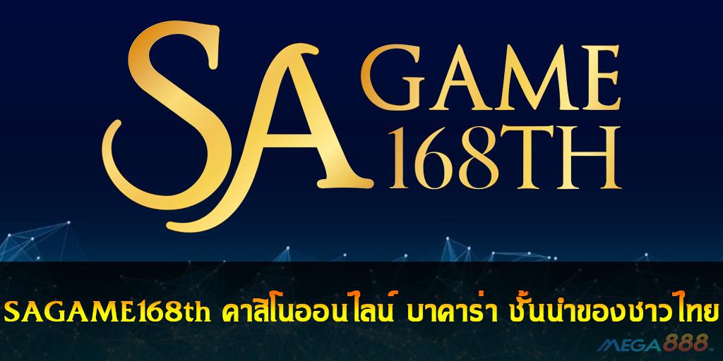 บาคาร่า sagame168th.com