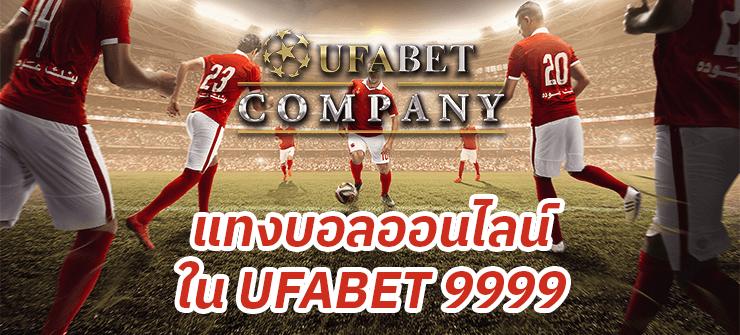 UFABET 9999