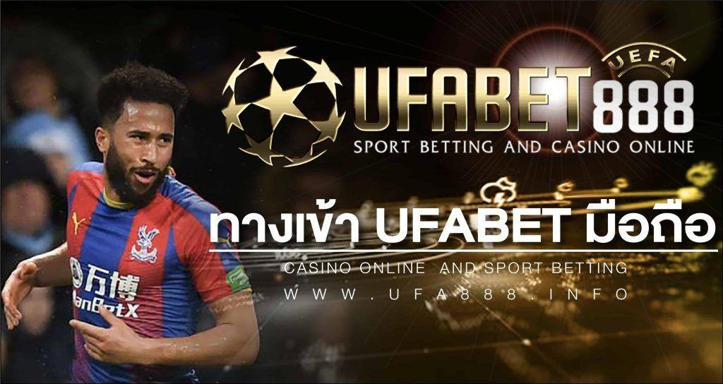 ทางเข้า ufabet888