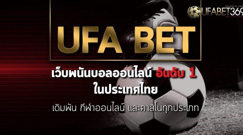 UFA วิธีที่จะแทงบอลให้ได้กำไร