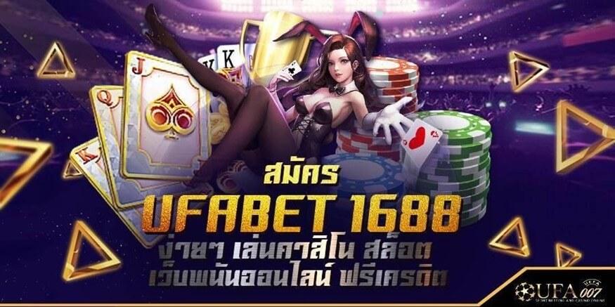 ทางเข้า ufabet1688
